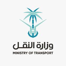 وزارة النقل تتيح خدمة استخراج التصاريح الاستثنائية لأكثر من 90 طنًا
