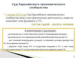 КУРСОВАЯ РАБОТА на тему Становление Таможенного Союза в рамках  Суд Евразийского экономического сообщества 1 января 2012 года Суд Евразийского экономического сообщества начал свою фактическую деятельность