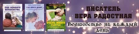 Писатель <b>Вера Радостная</b>. Книги-цитаты-волшебство   ВКонтакте