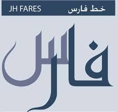 Unicode arabic unicode chinese unicode japanese unicode korean violent woodcut. Arabic Calligraphy Fonts 42 Free Ttf Photoshop Format Download Free Premium Templates