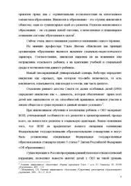 Инклюзивное образование детей с ОВЗ в России и за рубежом Реферат Реферат Инклюзивное образование детей с ОВЗ в России и за рубежом 6