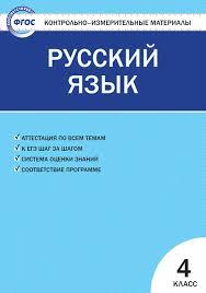 измерительные материалы Русский язык класс Русский язык 4 класс