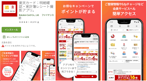 楽天 カード アプリ