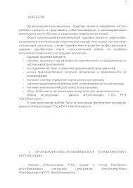 отчет по практике ноВополоцкая ТЭЦ docsity Банк Рефератов Это только предварительный просмотр