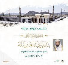 تكليف الشيخ بندر بليلة خطيبًا لـ خطبة عرفة : صحافة الجديد اخبار عربية