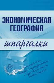 Сборник рефератов по географии для класса Экономическая и  Экономическая география Наталья Бурханова