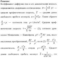 решений задач и контрольных Молекулярная физика термодинамика № Примеры решений задач и контрольных Молекулярная физика термодинамика №29