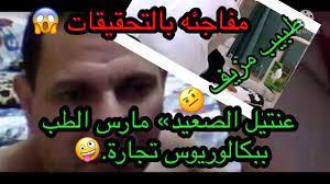 عنتيل الصعيد طبيب مزيف مارس الطب ببكالوريوس تجارة /عنتيل بني مزار دكتور  مزيف 🤭 - YouTube