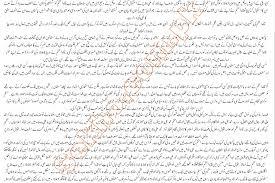 quaid e azam muhammad ali jinnah essay in urdu dissertation  personal statement help
