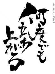 何度でも立ち上がる文字のイラスト素材 18631334 Pixta