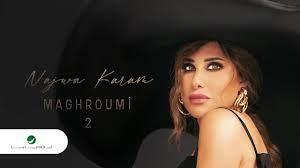 Najwa Karam ... Maghroumi 2 - Video Clip | نجوى كرم ... مغرومة ٢ - فيديو  كليب - YouTube