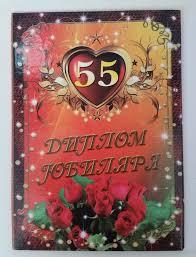 Дипломы Юбиляров Просто так Диплом юбиляра 55 лет