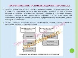 Презентация к дипломной Организационные аспекты подбора персонала  Презентация к дипломной Организационные аспекты подбора персонала на предприятии