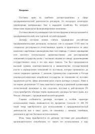 Понятие и виды договоров в гражданском праве РФ курсовая по  Институт договора поставки в гражданском праве РФ курсовая 2010 по теории государства и права скачать бесплатно