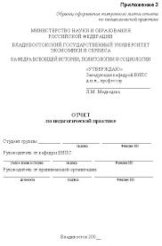ВГУЭС Политология Программа педагогической практики  ПРИЛОЖЕНИЯ