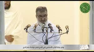 خطبة عرفة كامله لعام 1440هـ للشيخ محمد حسن آل الشيخ - YouTube