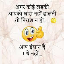 hindi funny jokes images wallpapers