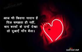 aaj bhi kitna nadan hai dil hindi dil shayari image
