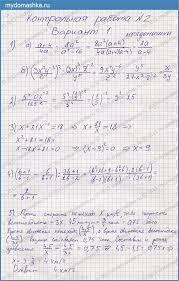 ГДЗ Задание № Вариант Контрольная работа № Алгебра класс Л А  Список решений по заданию № Вариант 1