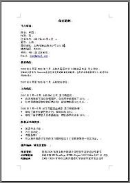 How To Write Chinese How To Write A Chinese Cover Letter