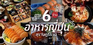 6 ร้านอาหารญี่ปุ่นเจ้าเด็ด สุราษฎร์ธานี - Wongnai