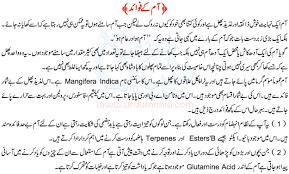 benefits of mango in urdu health benefits of mango in urdu