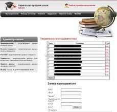 Дипломная работа Разработка сайта школы почтовая рассылка  Административная часть web сайта школы