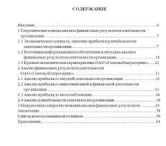 Содержание дипломных курсовых и других работ Анализ финансовых результатов деятельности организации направления его совершенствования на материалах ОАО Гомельоблагросервис