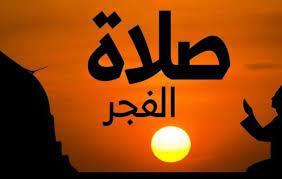 وقت أذان الفجر - المغرب ''الأذان'' ضمن مواقيت الصلاة جميع العواصم العربية