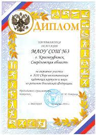 Диплом Москва Школа № г Красноуфимск Контакты