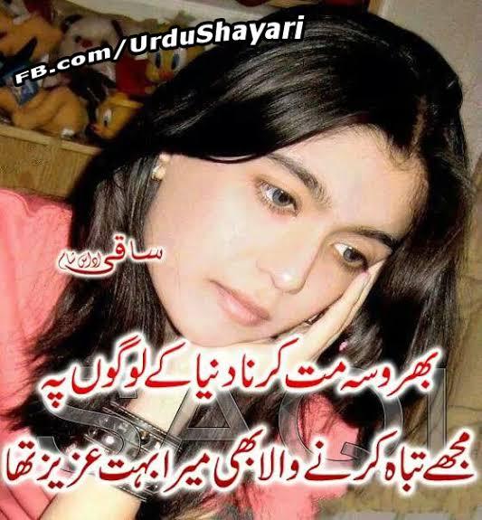 2 line urdu shayari facebook