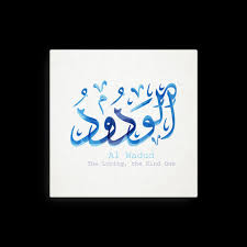 99 Names Of Allah Islamic Art Al Wadud
