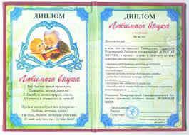 Диплом Любимого внука цена руб купить в none ru  Диплом Любимого внука Интернет магазин Детский мир в Украине