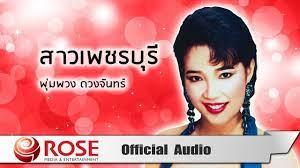 สาวเพชรบุรี - พุ่มพวง ดวงจันทร์ (Official Audio) - YouTube
