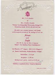 with great plere i invite your esteemed presence on the occasion of my marriage with suja on 18th august 2005 at anand auditorium varkala