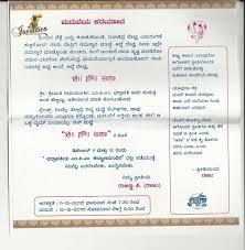 marriage invitation wordings in kannada age
