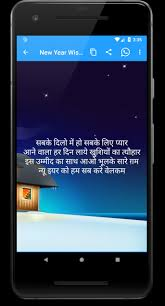 New Year Wishes And Quotes 2019 For Android Apk Download