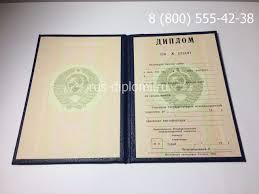 Купить диплом о высшем образовании СССР до года в Москве цена Диплом о высшем образовании СССР до 1996 года