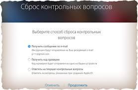 Как сбросить контрольные вопросы к apple id Инструкция  Сброс контрольный вопросов