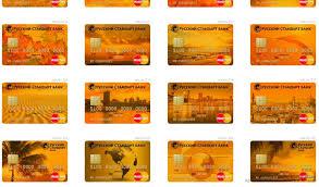 Онлайн конструктор для дизайна Золотых карт Русский Стандарт Голд  Онлайн конструктор для дизайна Золотых карт Русский Стандарт
