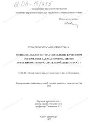 Диссертация на тему Муниципальная система управления качеством  Диссертация и автореферат на тему Муниципальная система управления качеством образования как фактор повышения эффективности образовательной