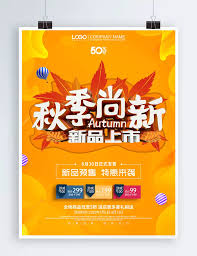 Food Product Poster Design Autumn New Product Poster Design Template For Free Download