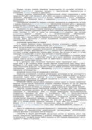 Введение диссертации docx Введение диссертации часть автореферата На image of page 2