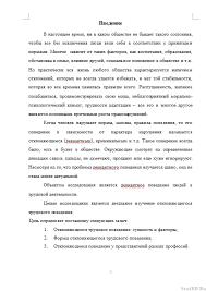Формы отклоняющегося трудового поведения Рефераты Банк  Формы отклоняющегося трудового поведения 13 03 16