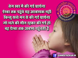 Beautiful God Quotes In Hindi Best of God Quotes In Hindi AnmolVachanin