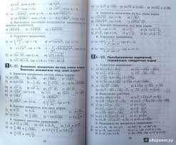 из для Алгебра класс Дидактические материалы Жохов  Иллюстрация 14 из 29 для Алгебра 8 класс Дидактические материалы Жохов Макарычев Миндюк Лабиринт книги