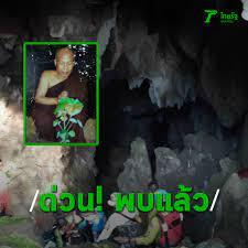 ด่วน! พบแล้ว 'พระมนัส' ติดถ้ำพระไทรงาม - AllSureNews