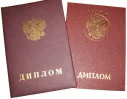 Купить красный диплом Вуза в г Тюмень Обложка документа