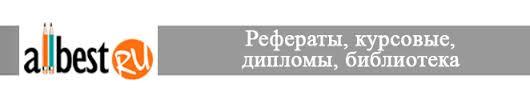 Управление образования администрации города Свободного Сайты  Рефераты