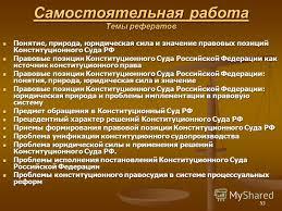 Презентация на тему Конституционное судопроизводство  53 53 Самостоятельная работа Темы рефератов